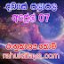 රාහු කාලය | ලග්න පලාපල 2020 | Rahu Kalaya 2020 |2020-04-07