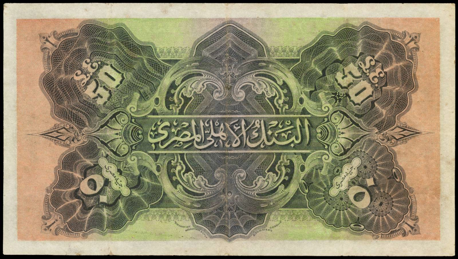 Egypt currency 50 Pound Note 1945