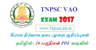 tnpsc vao 2017 tnpsclink.in
