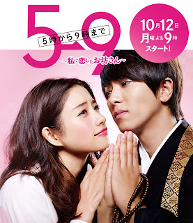 From 5 to 9 /  5→9: watashi ni koishita obousan / 5→9〜私に恋したお坊さん〜