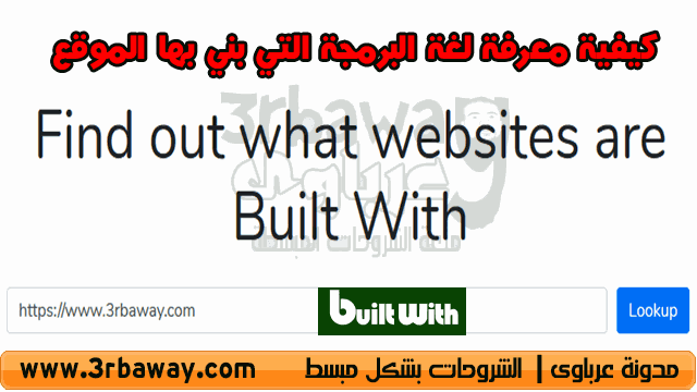 كيفية معرفة لغة البرمجة التي بني بها الموقع Find out what websites are Built With