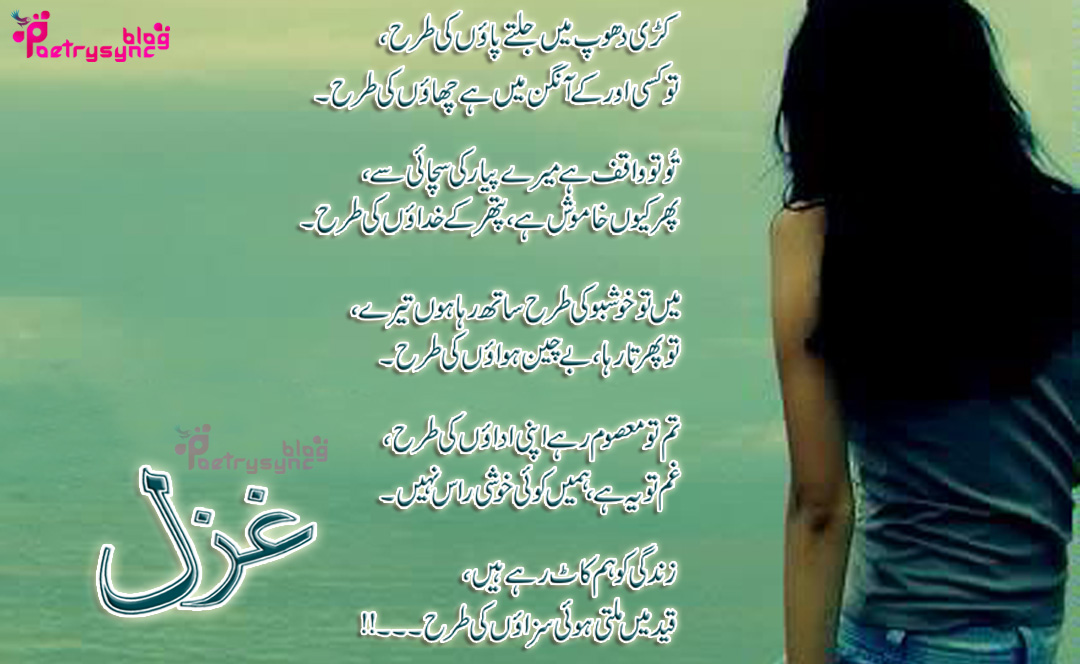 The Biggest Poetry And Wishes Website Of The World Millions Of Poems Greetings Shayari And