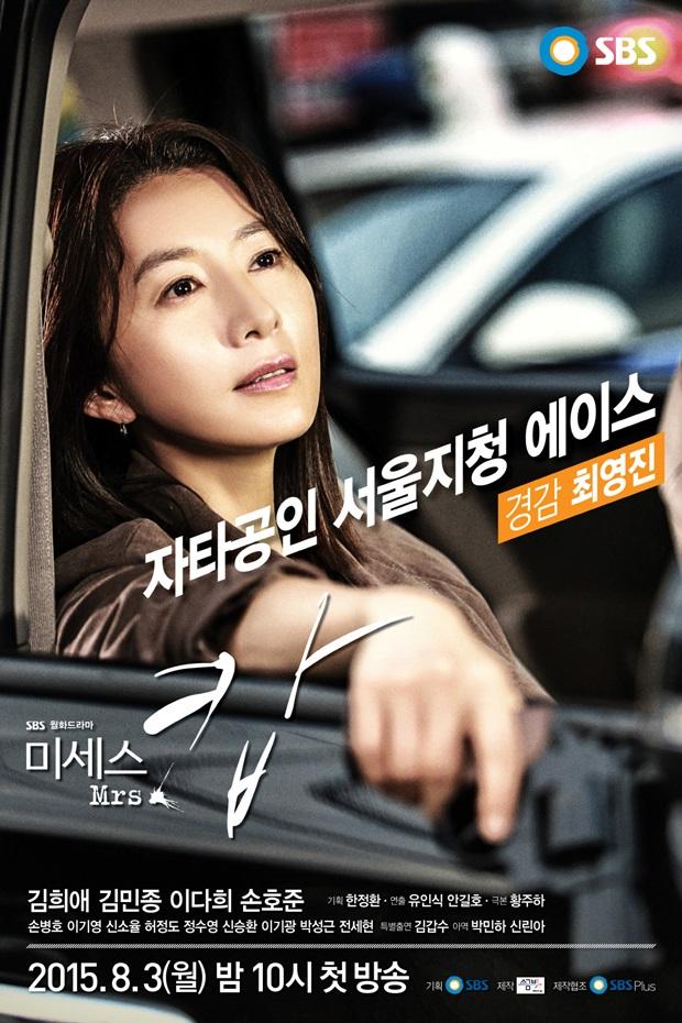 Sinopsis drama korea Mrs. Cop {2015} - Kumpulan film korea