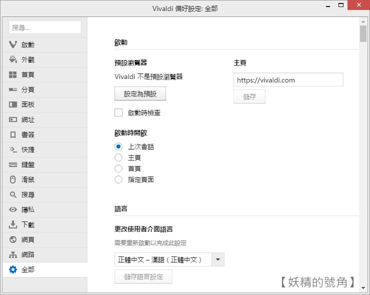 11 - [推薦] 更快、更省記憶體!Vivaldi - 比Chrome更棒的瀏覽器