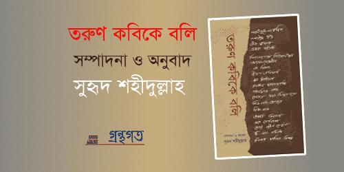 তরুণ কবিকে বলি | সম্পাদনা ও অনুবাদে সুহৃদ শহীদুল্লাহ