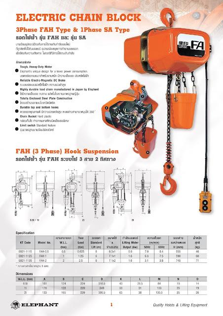 รอกโซ่ไฟฟ้า3เฟส  รอกโซ่ไฟฟ้าไฟ3สาย รอกโซ่ไฟฟ้าไฟ380 รอกโซ่ไฟฟ้าไฟโรงงาน