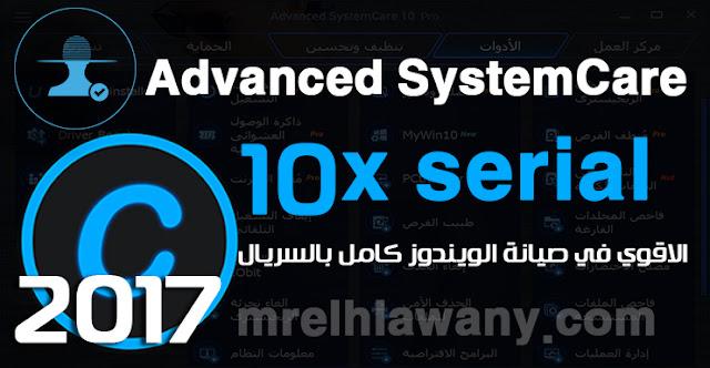 Advanced SystemCare10 FULL عملاق تسرع الحاسوب وتنظيف الويندوز 2017 بالسريال