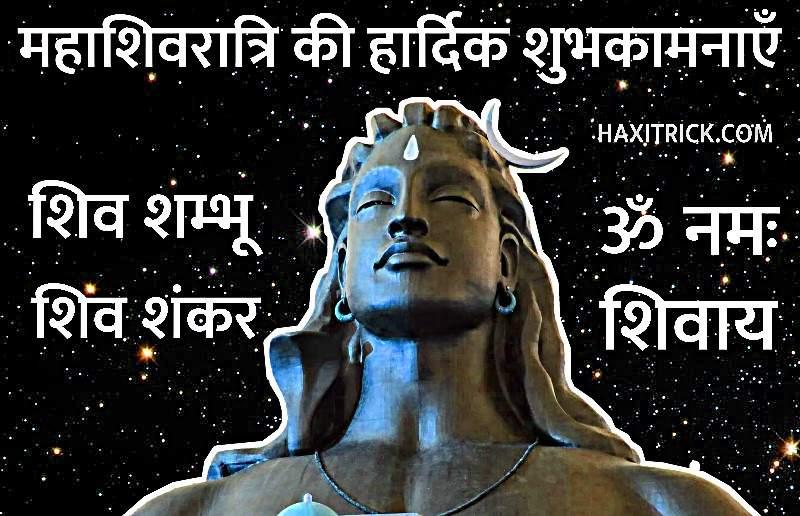 Shubh Mahashivratri 2021 Images Photos pics In Hindi