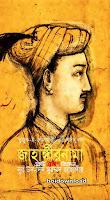 জাহাঙ্গীরনামা - মুহম্মদ জালালউদ্দীন বিশ্বাস Jahangirnama - Nur Ud-din Muhammad Jahangir pdf