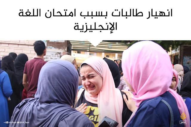 انهيار وبكاء لطالبات بالثانوية العامة أمام اللجان لصعوبة امتحان المادة الإنجليزية 12/6/2018