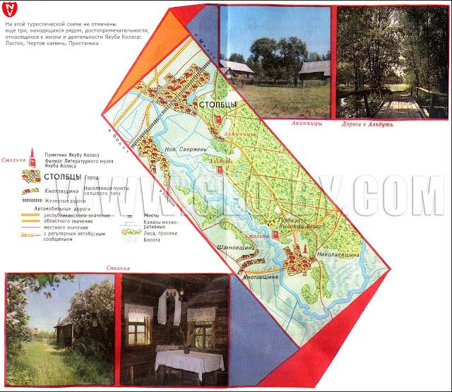 Шлях Якуба Коласа. Карта-схема усадеб-музеев вдоль реки Неман