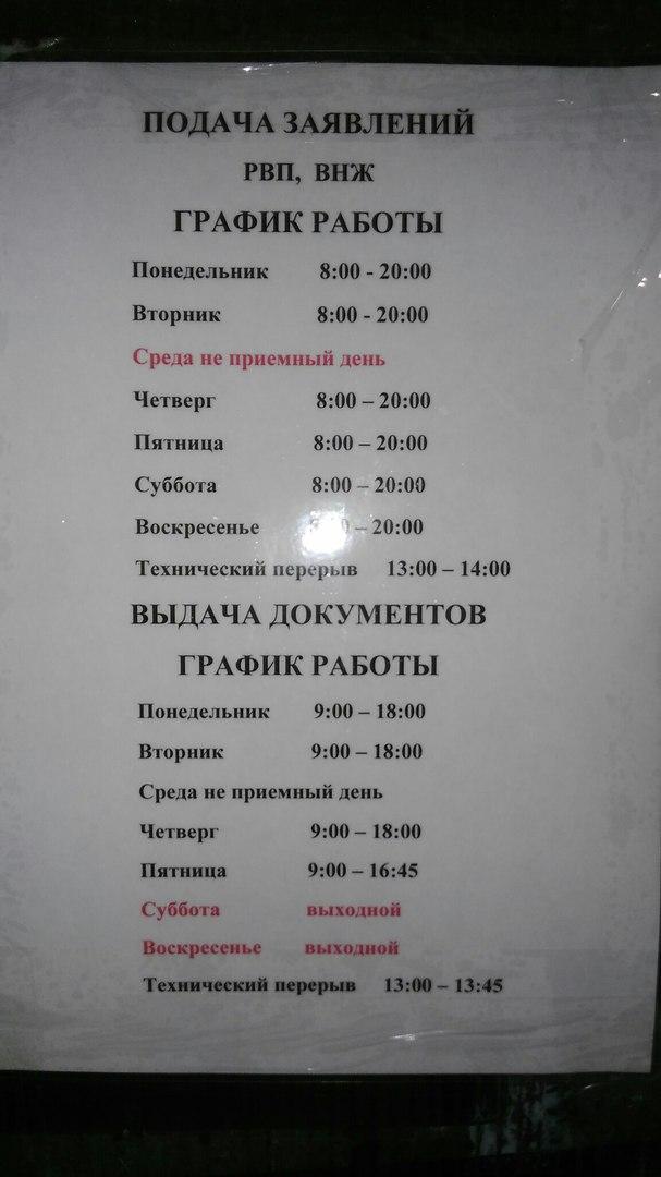 Сахарово уфмс график работы талоны