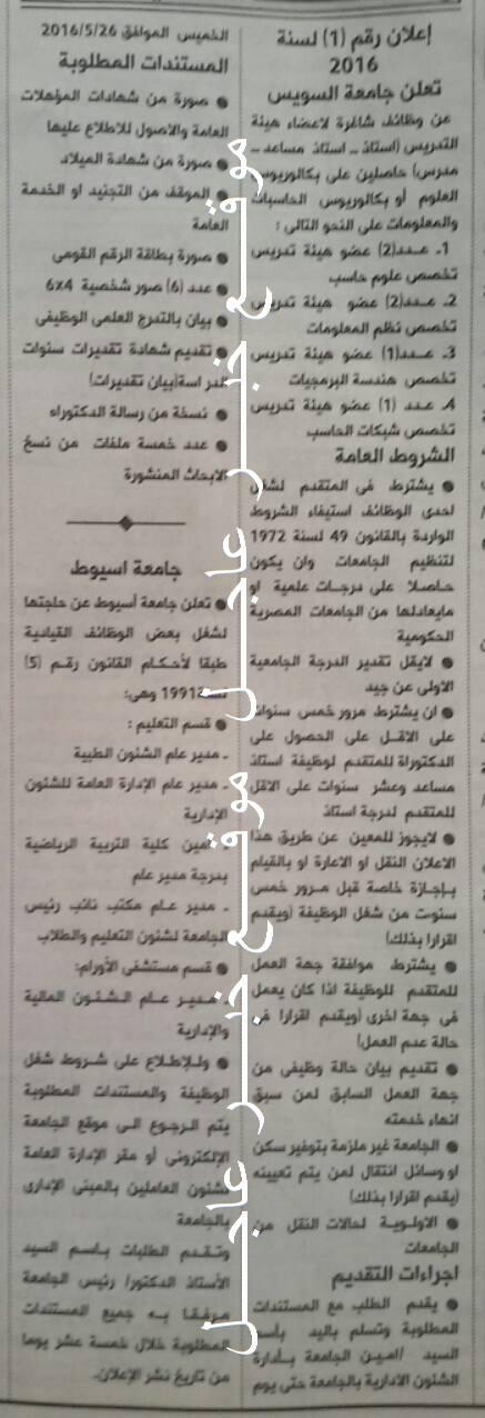 الاعلان الرسمى لوظائف وزارة التعليم العالى - طريقة التقديم والشروط هنا بجريدة الاهرام اليوم