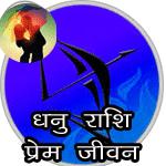 dhanu rashi ka prem jivan aur jyotish, prem samasya samadhan
