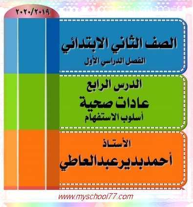 مذكرة درس عادات صحية لغة عربية للصف الثانى الابتدائى ترم أول 2020  أ. أحمد بدير عبد العاطى – موقع مدرستى