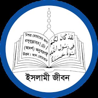 ইসলামী জীবন IslamiJibon  Islamic Life, Islamic way, islam, quran, hadis, bangladesh, ইসলাম , ইসলামিক জীবন, ইসলামি জীবন ব্যবস্থা,
