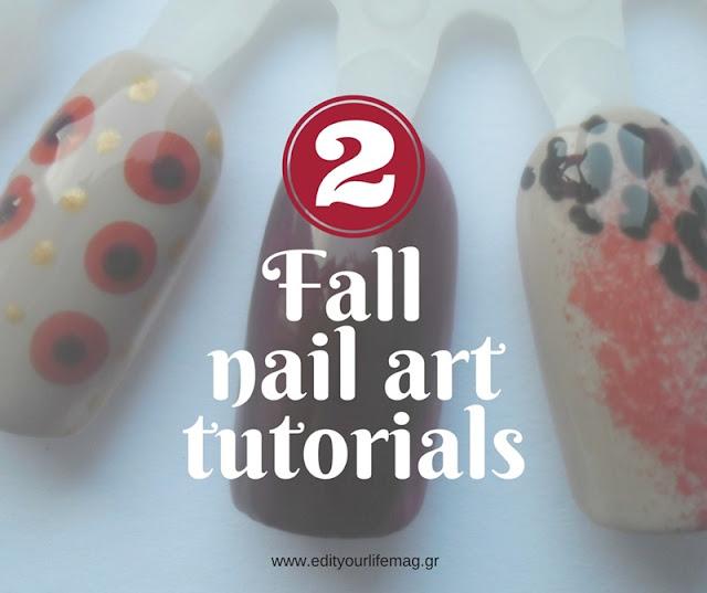 2 nail art tutorials για Φθινοπωρινό μανικιούρ