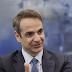 «Θα επιστρέψω στη μεσαία τάξη όσα της πήρε ο Τσίπρας», τονίζει ο Κ. Μητσοτάκης στο Reuters – Επιμένει για ενδεχόμενο βέτο στην ενταξιακή πορεία των Σκοπίων στην ΕΕ