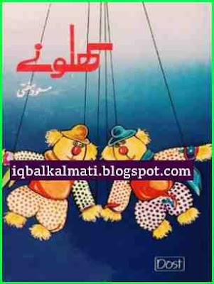 Khilonay By Masood Mufti