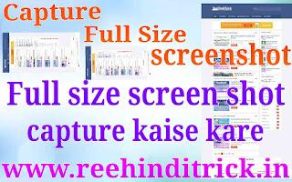 Full size web page screenshot kaise nikale 1