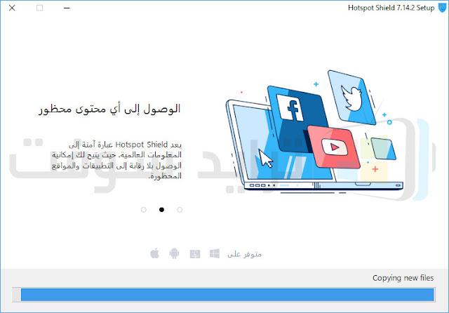 تطبيق هوت سبوت شيلد برابط مباشر عربي