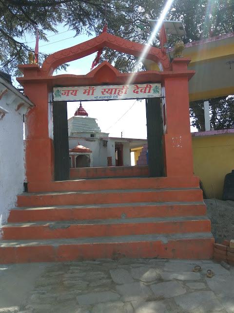 स्याही देवी मंदिर उत्तराखंड Syahi Devi -Place to Visit in Almora