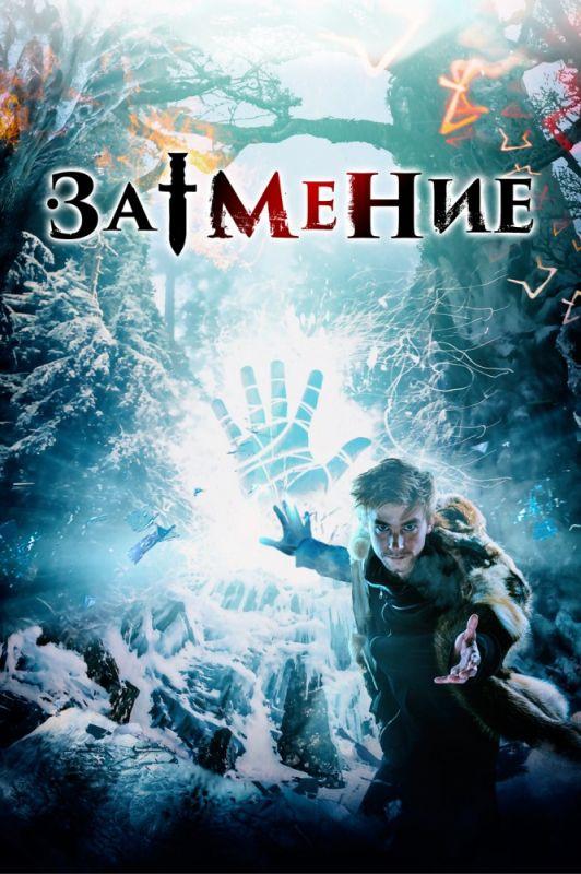 Mystic Game (2016)