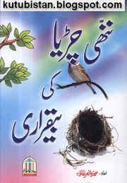 Nanni Chirya Ki Be Qarari