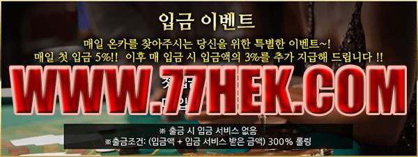온 바카라 www.77hek.com