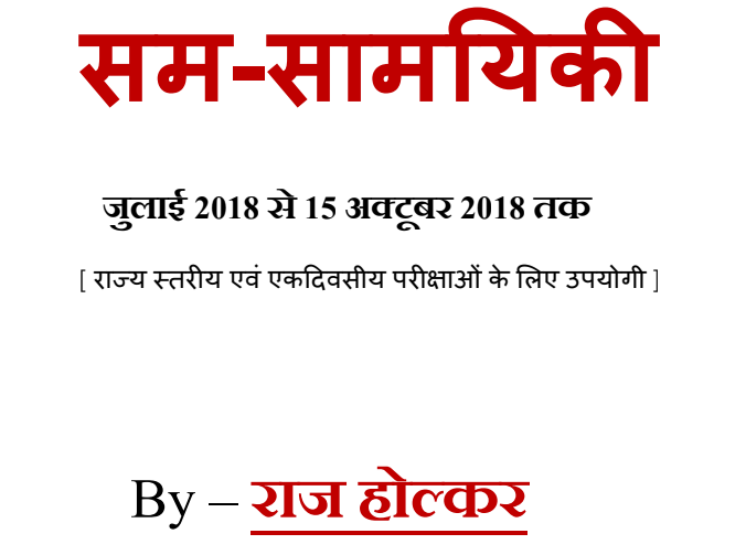 Current Affairs July 2018 to October 2018 PDF. This notes is prepared by Raj Holkar and credit goes to him.  SSCNOTES is the best website for current affairs notes provided