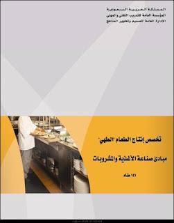 كتاب مبادئ صناعة الأغذية والمشروبات pdf