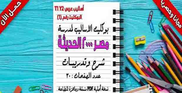 تحميل بوكليت الأساليب في اللغة العربية بمدرسة مصر الحديثة للصف الثاني الابتدائي الترم الأول 2019