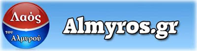 http://www.almyros.gr/