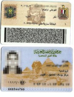 بطاقة هوية شخصية صادرة من جهة حكومية