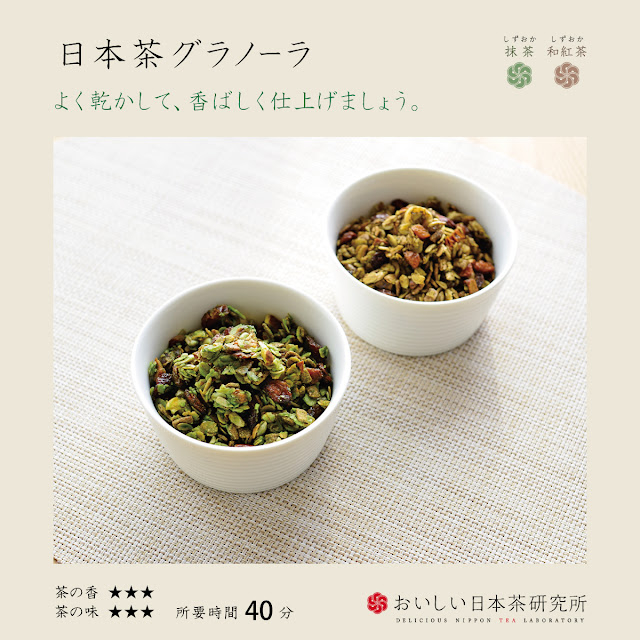 日本茶ノ生餡「しずおか抹茶・和紅茶」を使った、日本茶グラノーラのレシピ。おいしい日本茶研究所