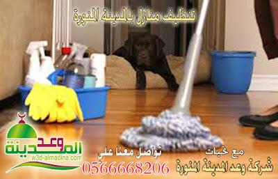 نظف بيتك في المدينة المنورة مع شركة وعد المدينة 0566668206