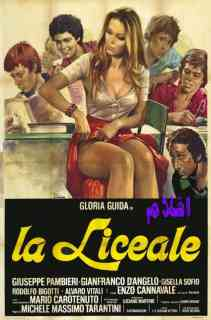 La liceale AKA The Teasers 1975