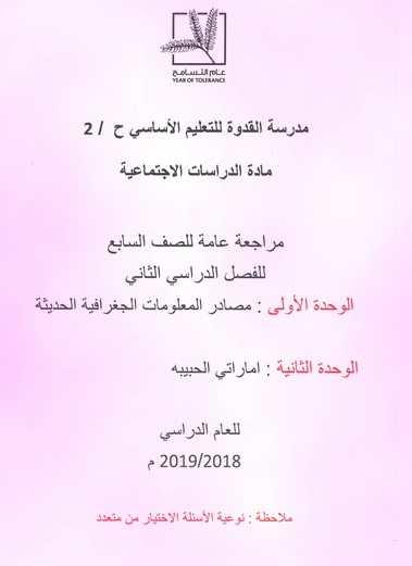 مراجعة اجتماعيات للصف السابع الفصل الثالث 2019- مناهج الامارات
