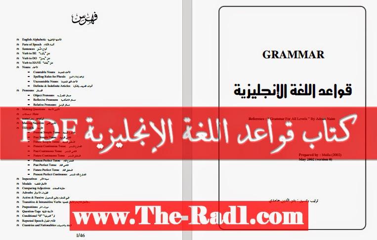 كتاب تعلم اللغة الانجليزية في اسبوع pdf