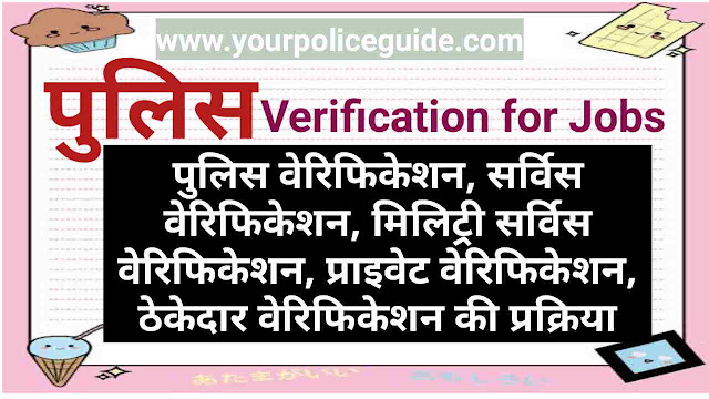 Police Verification Process in Hindi | Police Verification For jobs in Hindi