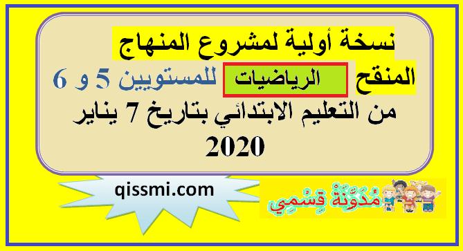 مشروع المنهاج المنقح 2020 منهاج الرياضيات للمستويين الخامس و السادس ابتدائي