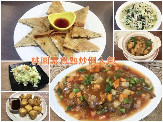 【素食懶人包】桃園區素食快炒、素食熱炒懶人包