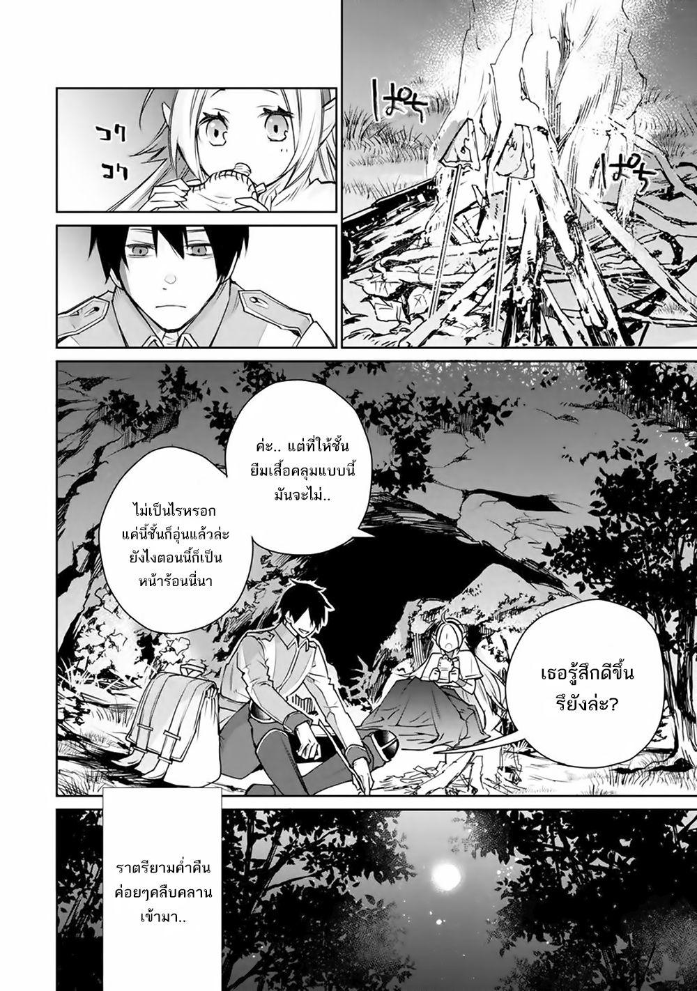 อ่านการ์ตูน Saikyo no mado-shi. Hiza ni ya o ukete shimattanode inaka no eihei ni naru ตอนที่ 1.3 หน้าที่ 14