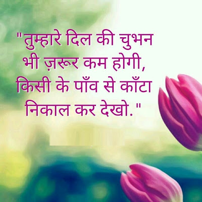 Love shayari in hindi hd image free 2017