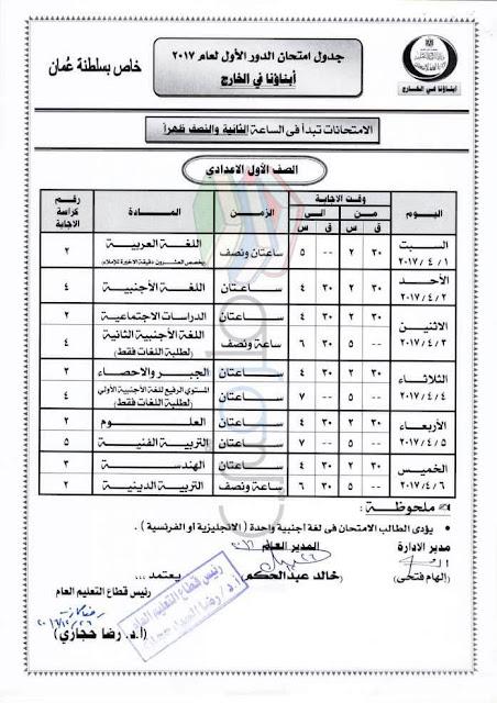 جدول امتحانات الصف الاول الاعدادي لابناؤنا في الخارج 2017 عمان