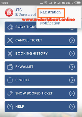 Train की General Ticket Online Book कैसे करे
