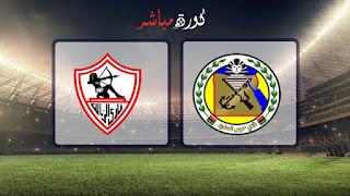 مشاهدة مباراة حرس الحدود والزمالك بث مباشر 20-04-2019 الدوري المصري