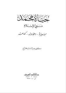 حياة محمد لمحمد فراج36
