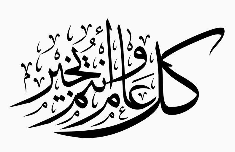 تحميل الخطوط العربية للكتابة