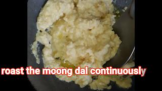 Image of roasting moong dal